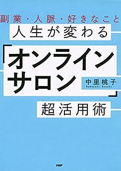 [中里 桃子]の副業・人脈・好きなこと 人生が変わる「オンラインサロン」超活用術