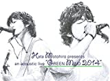 GREEN MIND 2014(初回生産限定盤)