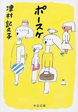 ポースケ (中公文庫)
