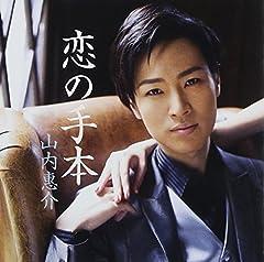 山内惠介「私のあなた」のジャケット画像