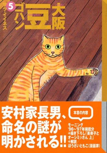大阪豆ゴハン(5) (講談社漫画文庫)