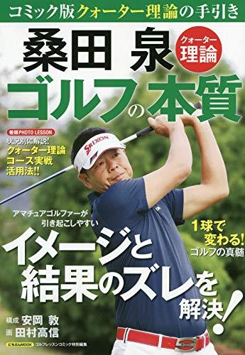 桑田泉 クォーター理論 ゴルフの本質 (イメージと結果のズレを解決!)