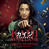 映画「カイジ ファイナルゲーム」オリジナル・サウンドトラック
