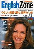 English zone no.34 やさしい英語で読む世界の「いま」