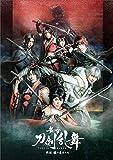舞台『刀剣乱舞』維伝 朧の志士たち[TBR-29388D][Blu-ray/ブルーレイ]