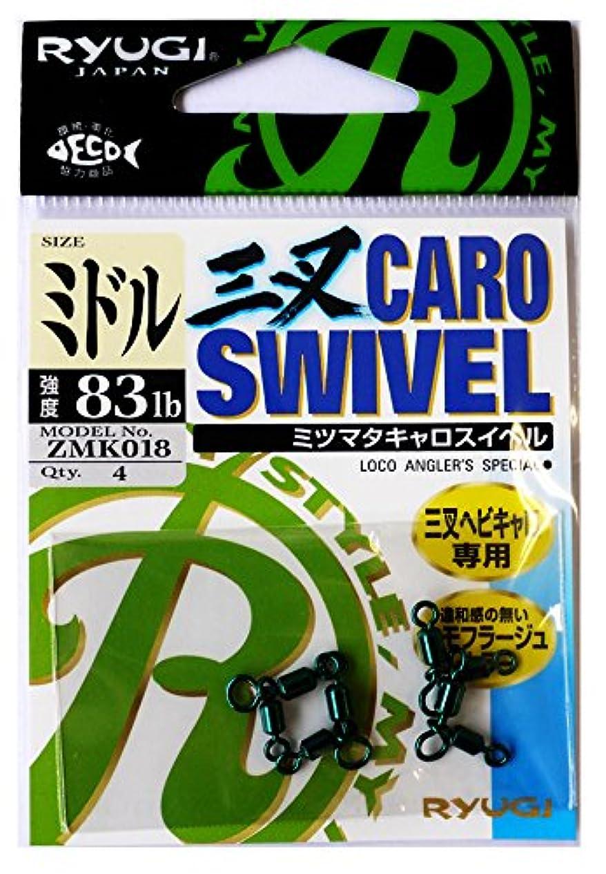 酸度セント不振RYUGI(リューギ) リューギ ZMK018 三叉キャロスイベル ミドル.