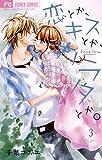 恋とか、キスとか、カラダとか。(3) (フラワーコミックス)