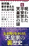 新史論/書き替えられた古代史 6 呪われた平安京と天皇家の謎 (小学館新書)