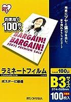 アイリスオーヤマ ラミネートフィルム 100μm B3 サイズ 100枚入 LZ-B3100