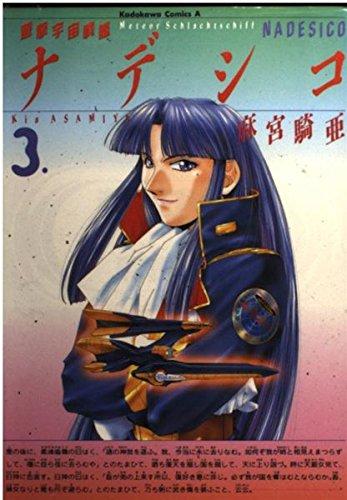 遊撃宇宙戦艦ナデシコ (3) (角川コミックス・エース)の詳細を見る