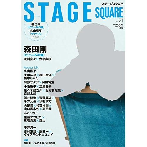 ステージスクエア vol.21 (HINODE MOOK 40)