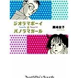 ジオラマボーイ☆パノラマガール 新装版