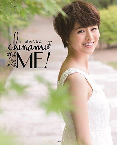 鈴木ちなみのスタイルブック「chinami no ME!」