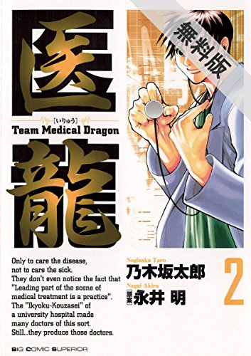 医龍(2)【期間限定 無料お試し版】 (ビッグコミックス)