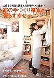 布の手づくり雑貨と暮らす幸せ―大好きな雑貨に囲まれた心地のいい住まい (別冊美しい部屋 I LOVE ZAKKA home.) 画像