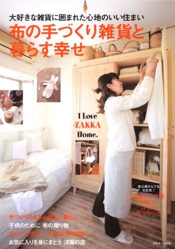 布の手づくり雑貨と暮らす幸せ―大好きな雑貨に囲まれた心地のいい住まい (別冊美しい部屋 I LOVE ZAKKA home.)の詳細を見る