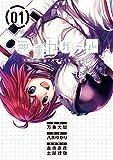 無重力ガール(1) (ビッグコミックス)