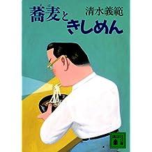 蕎麦ときしめん (講談社文庫)