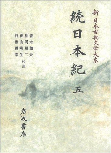 続日本紀 (5) (新日本古典文学大系 16)の詳細を見る