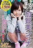 まるっと! 加賀美シュナ 【001_AMBS-026】 [DVD]