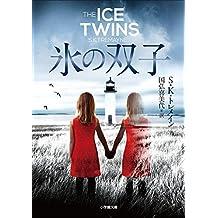 氷の双子 THE ICE TWINS
