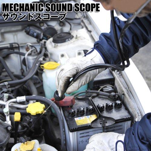 エンジンメンテナンスの必需品 両耳にしっかり聞こえる聴診器型 メカニックサウンドスコープ