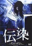 伝染[DVD]
