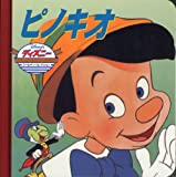 ピノキオ (ディズニー ゴールデン・コレクション(20))