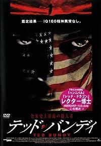 テッド バンディ 全米史上最高の殺人者 (レンタル専用版)  [DVD]