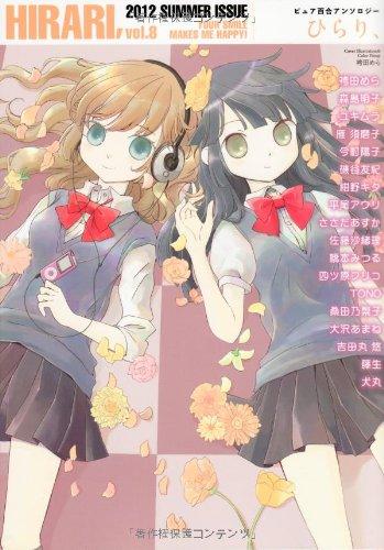 ピュア百合アンソロジー ひらり、 Vol.8