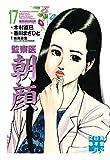 監察医 朝顔17 (実業之日本社文庫POD版)