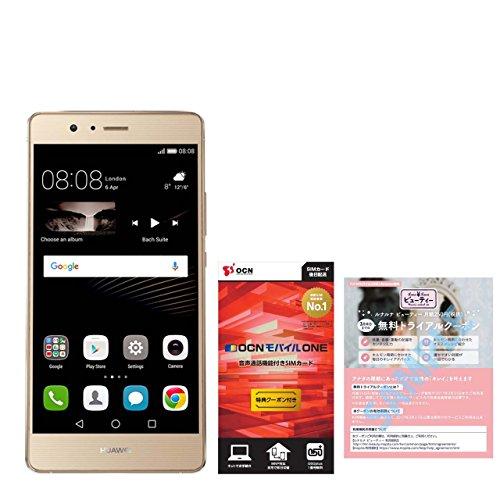 Huawei P9 LITE SIMフリースマートフォン (ゴールド) ルナルナ ビューティー クーポン特典付OCN モバイル ONE 音声通話SIMカード