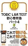 TOEIC L&R TEST 初心者特急 パート4 (TOEIC TEST 特急シリーズ)