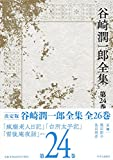 谷崎潤一郎全集 - 第二十四巻