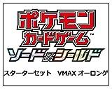 ポケモンカードゲーム ソード&シールド スターターセット VMAX オーロンゲ