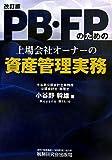 PB・FPのための上場会社オーナーの資産管理実務