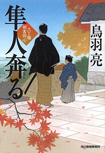 隼人奔る―八丁堀剣客同心 (時代小説文庫)の詳細を見る