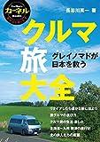 クルマ旅大全 グレイノマドが日本を救う (カーネルBooks)