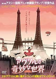 アヴリルと奇妙な世界 [DVD]