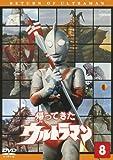 帰ってきたウルトラマン Vol.8[DVD]