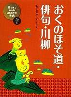 おくのほそ道・俳句・川柳 (絵で見てわかるはじめての古典)