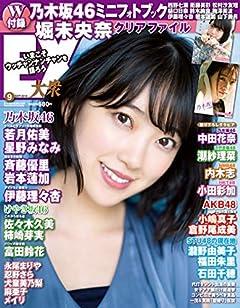 EX (イーエックス) 大衆 2018年9月号 [雑誌]