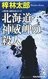 北海道・神威岬の殺人 (トクマ・ノベルズ)