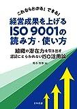 これならわかる!できる!経営成果を上げるISO 9001の読み方・使い方 (組織の潜在力を引き出す 認証にとらわれないISO活用論)