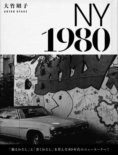 ニューヨーク 1980 / 大竹昭子