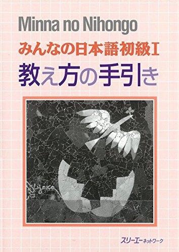 みんなの日本語初級1 教え方の手引きの詳細を見る