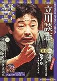CDつきマガジン「落語」昭和の名人極めつき72席(4) 2019年 3/12 号 [雑誌]