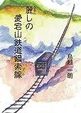 麗しの愛宕山鉄道鋼索線