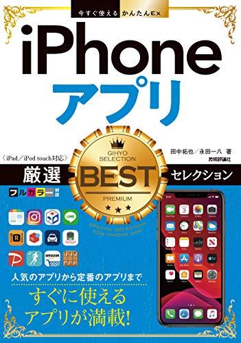 今すぐ使えるかんたんEx  iPhoneアプリ ベストセレクション