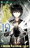 とある魔術の禁書目録19巻(デジタル版ガンガンコミックス)